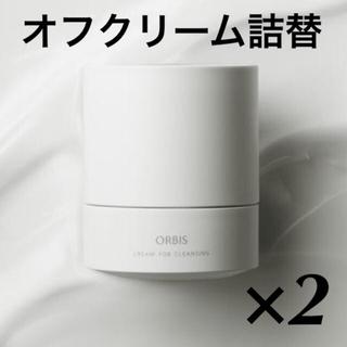 ORBIS - オルビス オフクリーム つめかえ用 100g 2点