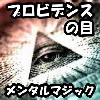Prov◆何でも見通すマジック手品◆プロビデンスの目◆下の動画必見(その他)