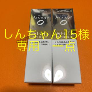 アルージェ(Arouge)のしんちゃん15様専用ページ(美容液)