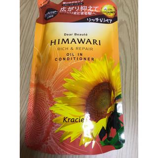 クラシエ(Kracie)のHIMAWARI コンディショナー(コンディショナー/リンス)