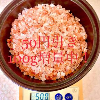 ピンク岩塩500gを600gに増量550円を500円お盆前SALE!8/15迄(調味料)