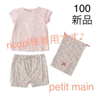 プティマイン(petit main)のpetit main チェリー柄Tシャツ×パンツパジャマセット(パジャマ)
