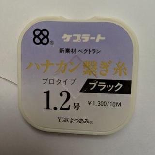 鮎 ハナカン繋ぎ糸 ケプラートブラック  1.2号(釣り糸/ライン)