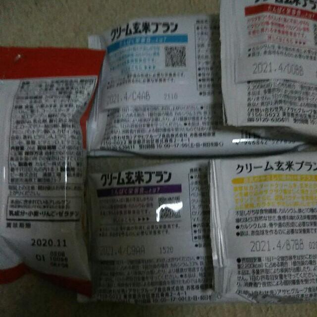 アサヒ(アサヒ)の☆クリーム玄米ブランセット☆ 食品/飲料/酒の食品(菓子/デザート)の商品写真