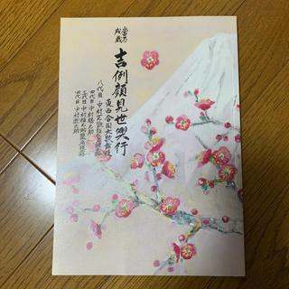 吉例顔見世興行 東西合同大歌舞伎(伝統芸能)
