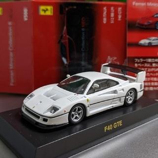 フェラーリ(Ferrari)の京商 1/64 フェラーリ F40 GTE(ミニカー)