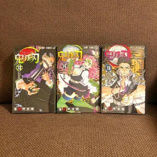 集英社 - ★鬼滅の刃 13 14 15 巻 少年漫画 コミック