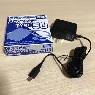 タカラトミー(Takara Tomy)のタカラトミーACアダプター TYPE5U(知育玩具)
