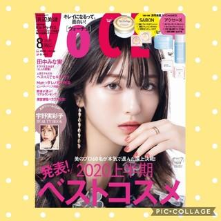 未読 VoCE 浜辺美波(女性タレント)