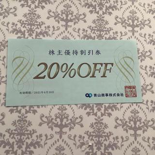 青山 株主優待 洋服の青山 (ショッピング)