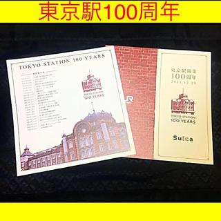 JR - 東京駅 開業 100周年 記念 限定 Suica 台紙 2枚