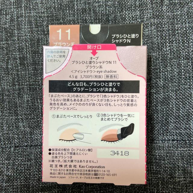 AUBE couture(オーブクチュール)のブラシひと塗りシャドウNブラウン11  石原さとみカラー コスメ/美容のベースメイク/化粧品(アイシャドウ)の商品写真