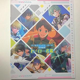 ワールドエンドヒーローズ 特別編集 ヒーロー名鑑 パンフレット(ゲーム)