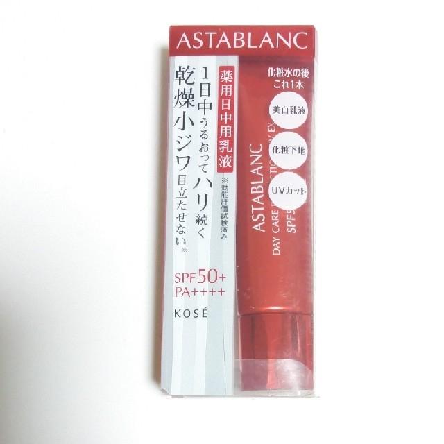 ASTABLANC(アスタブラン)のアスタブラン デイ ケア パーフェクション UV EX(35ml) コスメ/美容のスキンケア/基礎化粧品(美容液)の商品写真