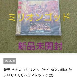 ユニバーサルエンターテインメント(UNIVERSAL ENTERTAINMENT)の新品 パチスロ ミリオンゴッド 神々の凱旋 他 オリジナルサウンドトラック CD(パチンコ/パチスロ)