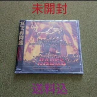 ユニバーサルエンターテインメント(UNIVERSAL ENTERTAINMENT)の新品 パチスロ アナザーゴッドハーデス オリジナルサウンドトラック ユニバーサル(ゲーム音楽)