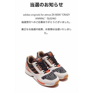 atmos - adidas originals for atmos ZX ALKYNE