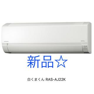 ヒタチ(日立)の白くまくんRAS-AJ22K(エアコン)