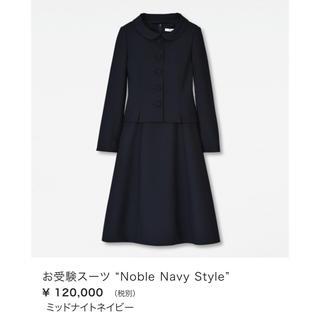 ルネ(René)の美品♡Rene ルネ お受験スーツ ワンピース(スーツ)