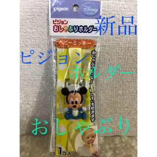ディズニー(Disney)の新品 ピジョン ベビー ミッキー おしゃぶり ホルダー(哺乳ビン用乳首)