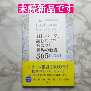 1日1ページ、読むだけで身につく世界の教養365 現代編(人文/社会)