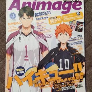 Animage   2016年11月(アニメ)