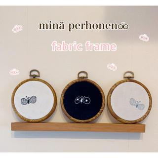 ミナペルホネン(mina perhonen)の【限定セール❗】ミナペルホネン ちょうちょfabric frame セット(その他)