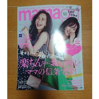 mamagirl ママガール 雑誌 夏号2020(結婚/出産/子育て)