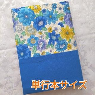 ブックカバー ハンドメイド 単行本 花柄 ブルー 青 黄色(ブックカバー)