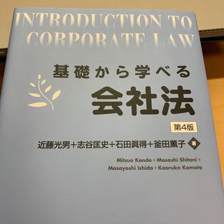 基礎から学べる会社法 第4版(人文/社会)