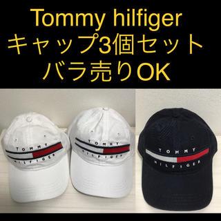トミーヒルフィガー(TOMMY HILFIGER)の【送料無料】Tommy hilfiger  キャップ 3個セット バラ売りOK(キャップ)