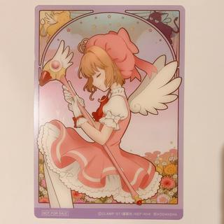 コウダンシャ(講談社)のカードキャプターさくら PARCO パルコ 非売品 クリアカード(キャラクターグッズ)
