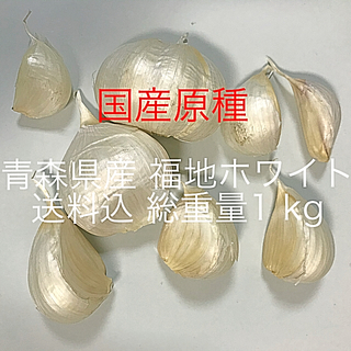青森県産にんにく 福地ホワイト六片(原種) 鱗片 総重量1 kg(野菜)