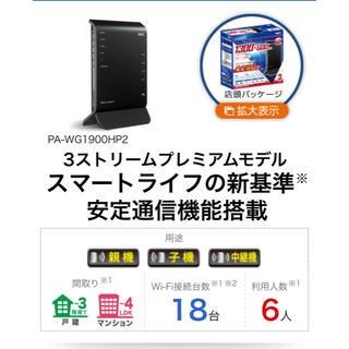 NEC - NEC Aterm PA-WG1900HP2  即購入可◎
