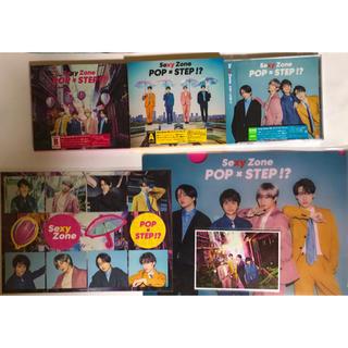 セクシー ゾーン(Sexy Zone)のPOP × STEP!?(初回限定盤A)+全セット(ポップス/ロック(邦楽))