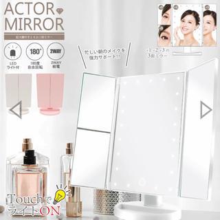 ②LED 三面鏡 卓上ミラー 2倍&3倍拡大鏡 角度調整 化粧メイクUSB 白(卓上ミラー)