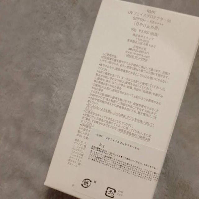 RMK(アールエムケー)の新品♥RMK UVフェイスプロテクター50 日焼け止め コスメ/美容のボディケア(日焼け止め/サンオイル)の商品写真
