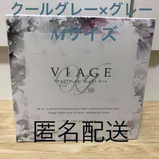 【新色】ヴィアージュ ナイトブラ Mサイズ グレー(ブラ)