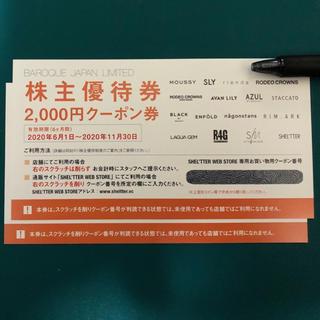マウジー(moussy)のバロックリミテッドジャパン 株主優待券 4千円分(ショッピング)