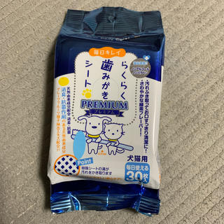 らくらく歯磨きシートPREMIUM(口臭防止/エチケット用品)