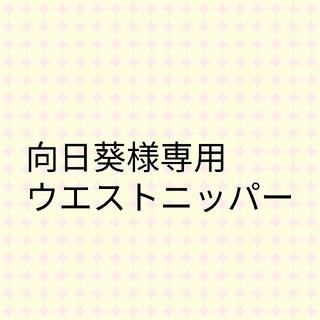 向日葵様専用 ウエストニッパー(ブライダルインナー)