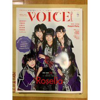 VOICE Channel 6 バンドリ ロゼリア ポピパ(アニメ)