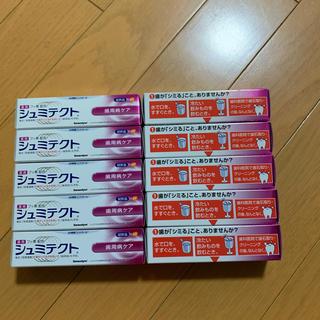 シュミテクト歯周病ケア 試供品(歯磨き粉)