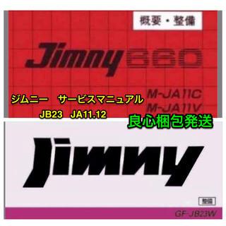ジムニー サービスマニュアル JB23  JA11  12w  22w