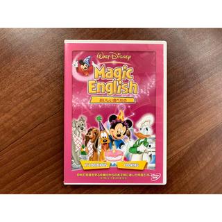 ディズニー(Disney)のMagic English おいしい食べもの ディズニー ミッキー (キッズ/ファミリー)