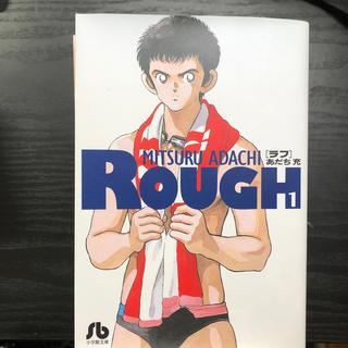 ラフ rough あだち充 全巻(1-7巻)