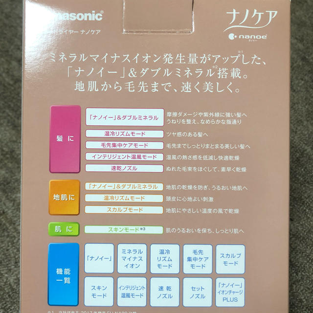 Panasonic(パナソニック)のPanasonic ナノケア ドライヤー EH-NA9A カッパーゴールド スマホ/家電/カメラの美容/健康(ドライヤー)の商品写真