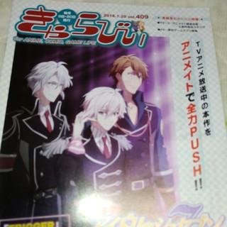 きゃらびい vol. 409(アニメ)