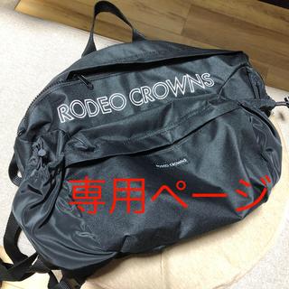 ロデオクラウンズワイドボウル(RODEO CROWNS WIDE BOWL)のロデオクラウンズ  2wayバッグ(ショルダーバッグ)