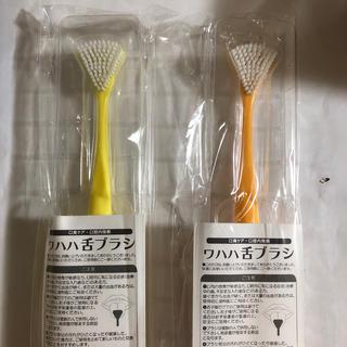 ワハハ舌ブラシ(口臭防止/エチケット用品)